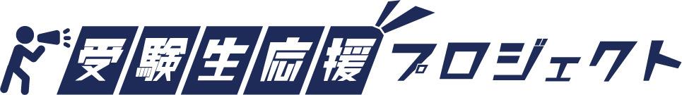 受験生応援プロジェクトロゴ_明修塾版.jpg