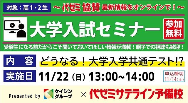 大学入試セミナーバナー_ケイシンG_blog.jpg