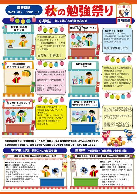 秋講ポスター掲示用4.jpg