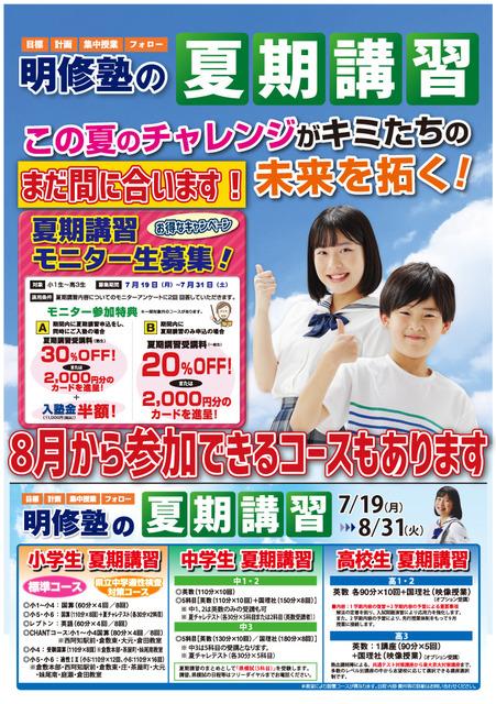 maniaimasu_ad.jpg