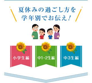 natsuyasuminosugoshikata_2.jpg