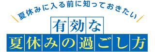 natsuyasuminosugoshikata_3.jpg