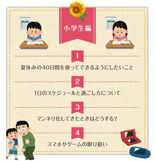 natsuyasuminosugoshikata_4.jpg