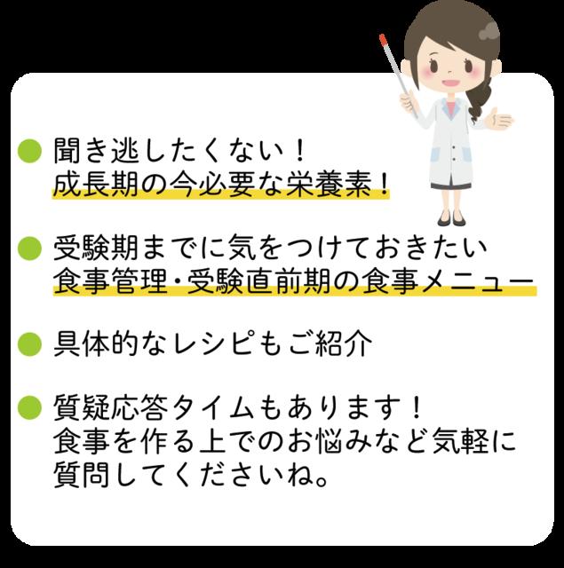 syokuiku_01_sp.png