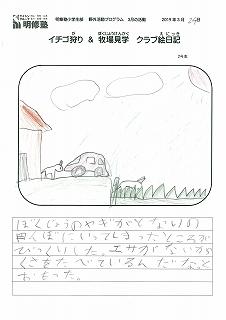 絵日記20190324.jpg