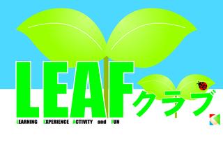leafクラブ3-2.jpg