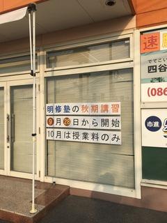 秋期講習張り紙.jpg