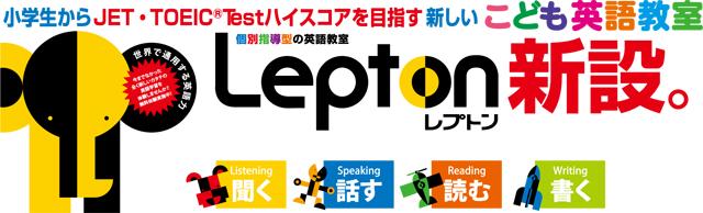 lepton_wide4.jpg
