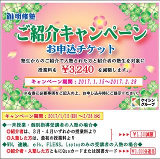 2017_cam_shokai (2).jpg