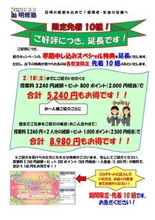 2017-2_cam_shokai.jpg