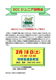 ECC_tsurajima.jpg